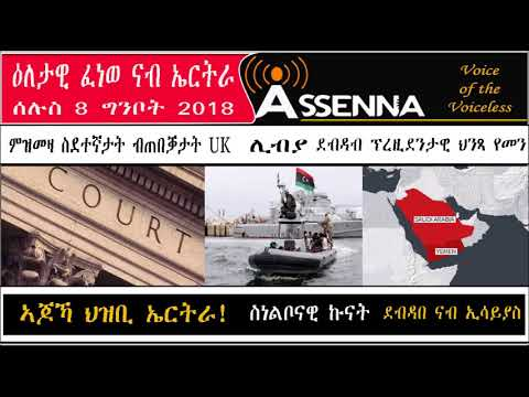 VOICE OF ASSENNA: Daily Sat Radio Program to Eritrea - Tuesday, 08 May, 2018
