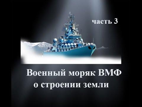 Военный моряк ВМФ о строении земли (часть 3) ПРИЛИВЫ и ОТЛИВЫ
