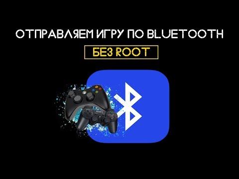 Отправляем игру по Bluetooth без ROOT