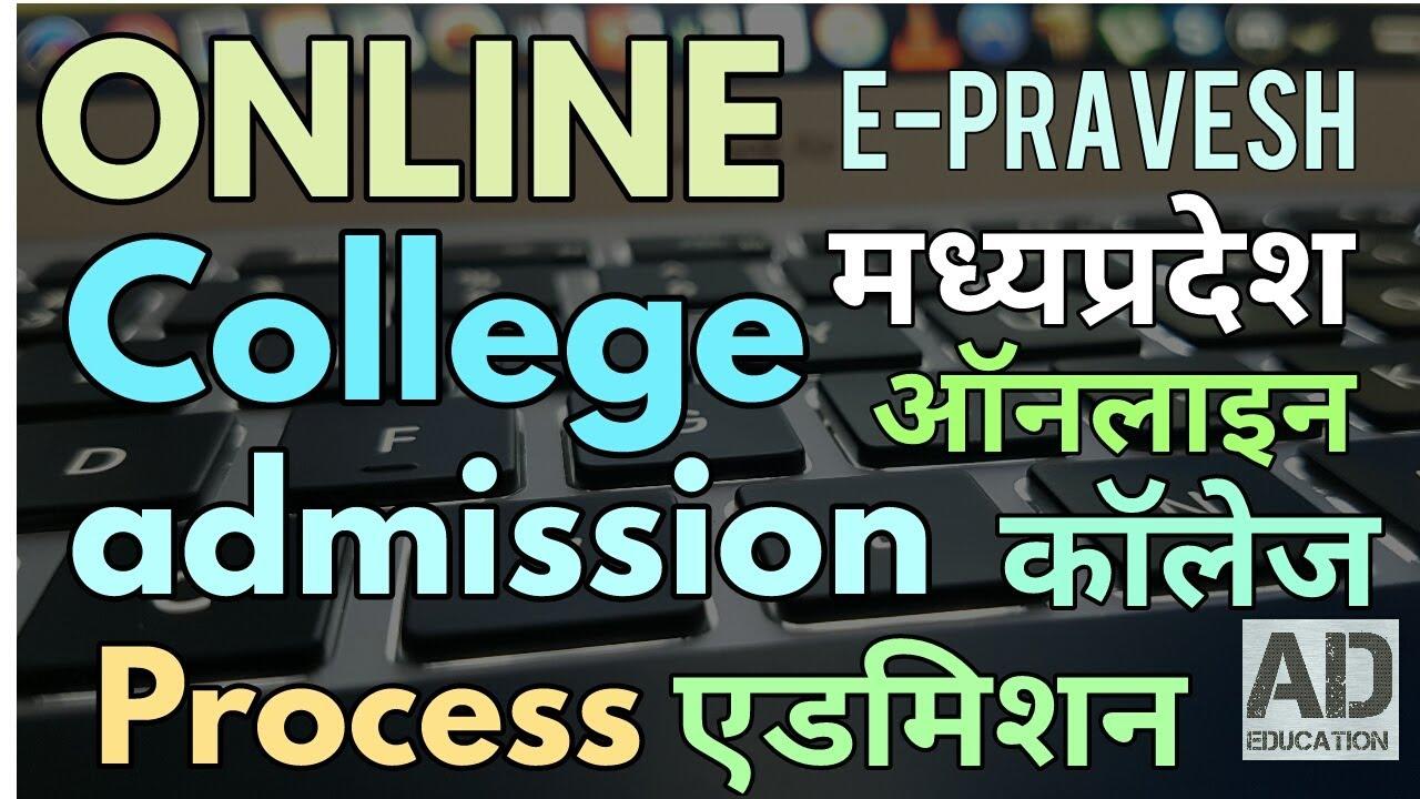 E-Pravesh- Online College Admission UG PG registration madhya pradesh  ऑनलाइन एडमिशन m p