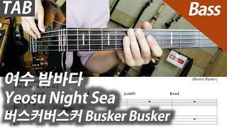 버스커버스커 - 여수 밤바다 | 베이스 커버 악보
