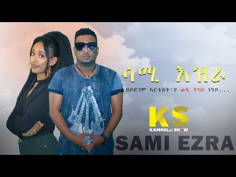 kampala-show:-ቃለ-መሕትት-ምስ-ድምጻዊ-ሳሚ-እዝራ|-artist-sami-ezra-eritrean-talk-show-2019