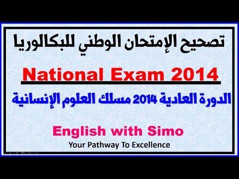 تصحيح الإمتحان الوطني تمارين اللغة الدورة العادية 2014 مسلك العلوم الإنسانية الإنجليزية مع السيمو