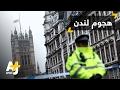 ماذا حدث في هجوم لندن؟