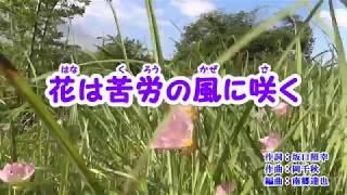 「花は苦労の風に咲く」杜このみ カラオケ 2019年3月6日発売