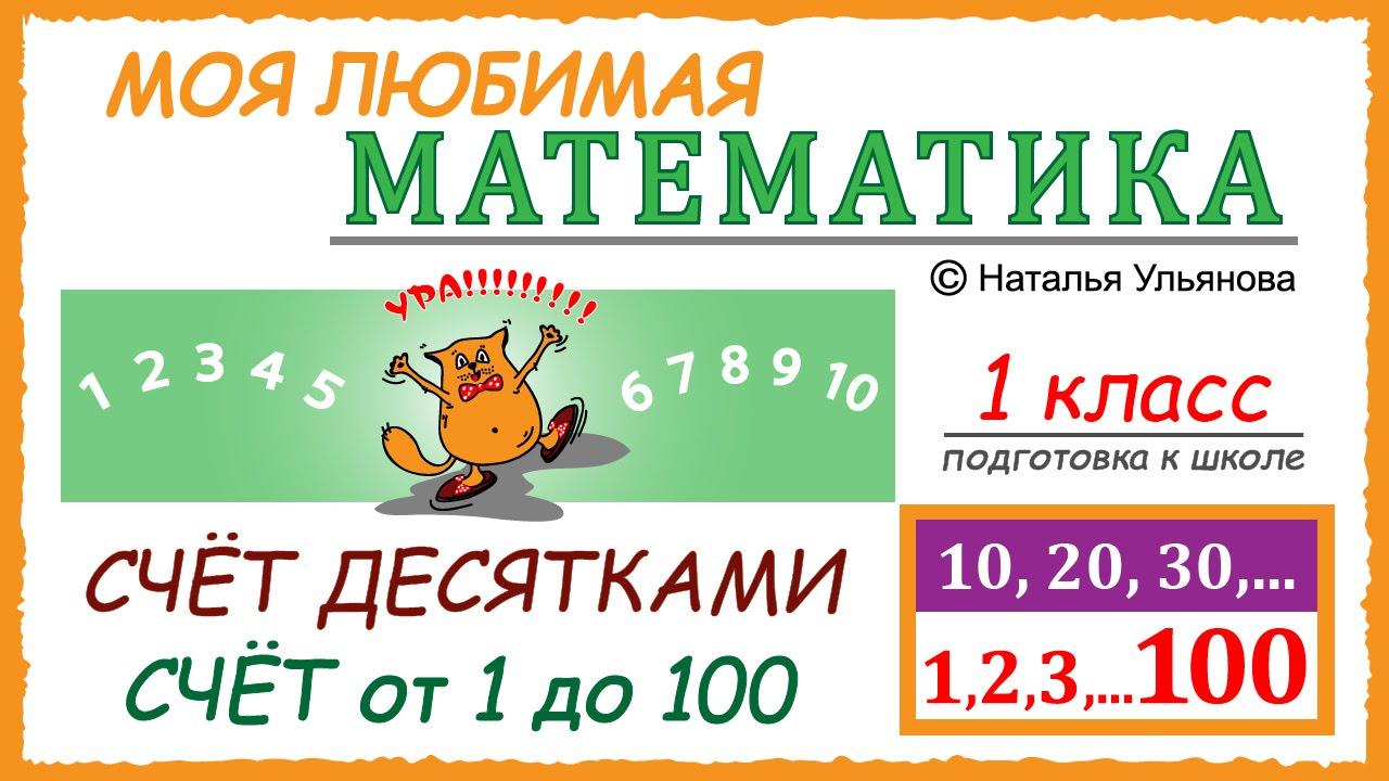 Урок по теме число 10 и один десяток 5 пнш 1 класс
