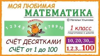 Счёт десятками.  10, 20, 30… Счет до 100. Числа от  1 до 100. Математика 1 класс.