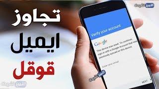 تخطي حساب جوجل بعد الفورمات بسهولة لهواتف الاندرويد