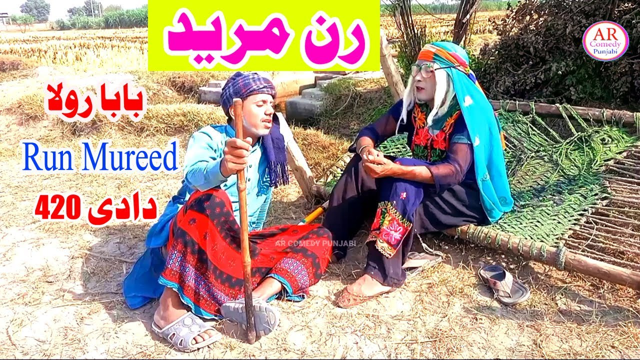 Download Run Mureed   Comedy Video   New Top Funny   Dadi 420 baba Rola New Video Must Watch Comedy   Bata tv