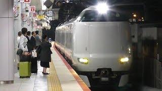 287系特急こうのとり27号 夜行「雲海列車」 @新大阪駅