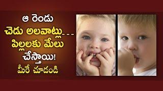 Bad Habits in Children can Encourage Good Health   Aarogya Sutra