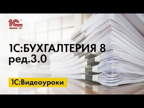 Перенос вычета входного НДС на более поздний период в 1С:Бухгалтерии 8