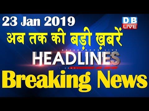अब तक की बड़ी ख़बरें | morning Headlines | breaking news 23 Jan | india news | top news | #DBLIVE