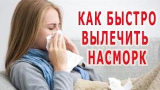 видео Как быстро избавиться от насморка: лучшие способы избавления от него