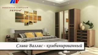 видео Лером Камелия фото. Каталог фотографий мебели для гостиных и спален Камелия фабрики Лером. Официальный сайт магазин в Москве.