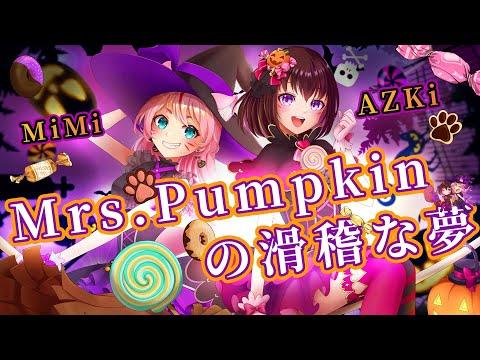 【コラボ】AZKi×奏みみ/Mrs.Pumpkinの滑稽な夢【ハロウィン】