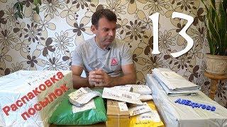 Распаковка  Посылок с Китая! Долгожданные Новые Товары с AliExpress!