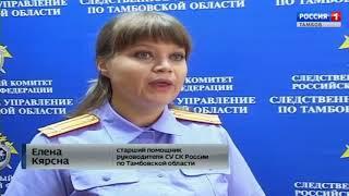 Смотреть видео ВестиТамбов. Суд вынес приговор жительнице Мичуринска за убийство мужчины без - Россия Сегодня онлайн