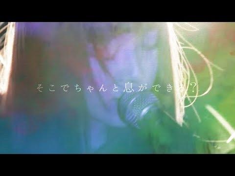 KOZUMI「窒息」MUSIC VIDEO