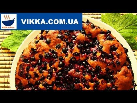 Пирог со смородиной-рецепт   VIKKAvideo