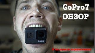 ОБЗОР GoPro 7 BLACK - МЕСЯЦ ИСПОЛЬЗОВАНИЯ В ПОХОДАХ. Так ли хороша стабилизация?