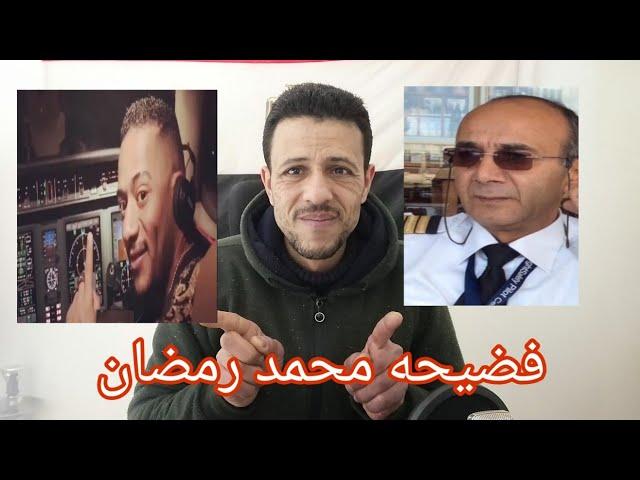 الطيار الموقوف  بسبب محمد رمضان مدى الحياه يبكي على الهواء