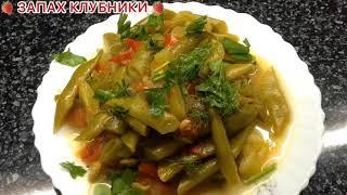 ВОТ КАК НУЖНО ГОТОВИТЬ СТРУЧКОВУЮ ФАСОЛЬ #рецепты #кулинария #лобио