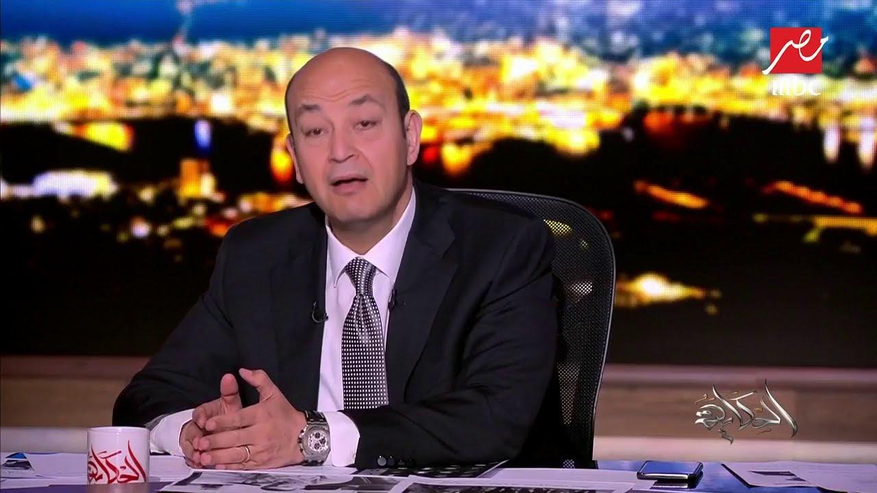 عمرو أديب معلقاً على حفل قرعة كأس الأمم الأفريقية: حفل رائع رغم استلامنا المسئولية في وقت متأخر