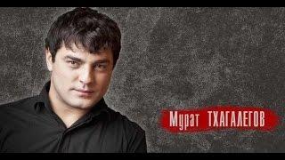 Мурат Тхагалегов - За тебя калым отдам (СЛАЙД - КЛИП)
