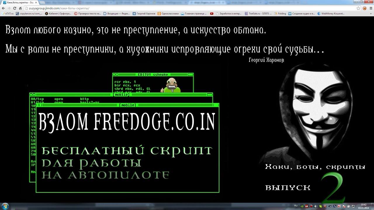 Скрипт Для. Скрипт для Заработка в Интернете. Dogecoin. скрипты сайтов автоматического заработка