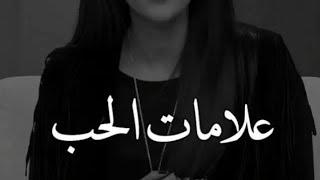 علامات الحُب ❤ رضوى الشربيني الشيخ وسيم يوسف أجمل مقطع