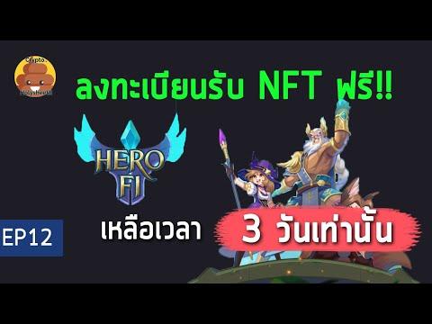 ด่วน!! HeroFi รับ NFT ฟรี แค่ลงทะเบียนสำเร็จ [NFT Game EP12]