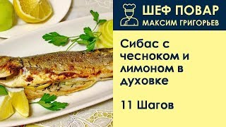 Сибас с чесноком и лимоном в духовке . Рецепт от шеф повара Максима Григорьева