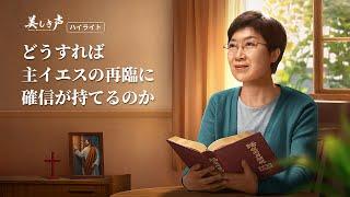 キリスト教映画「美しき声」抜粋シーン(2)どうすれば主イエスの再臨に確信が持てるのか