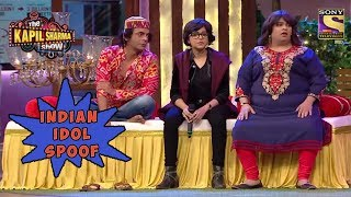 An Indian Idol Spoof - The Kapil Sharma Show