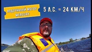 Лодочный Мотор Mercury 5 л.с - на что способен? Уезжаем домой.