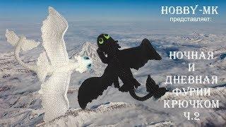Дракон гачком ч. 2 (авторський МК Світлани Кононенко)