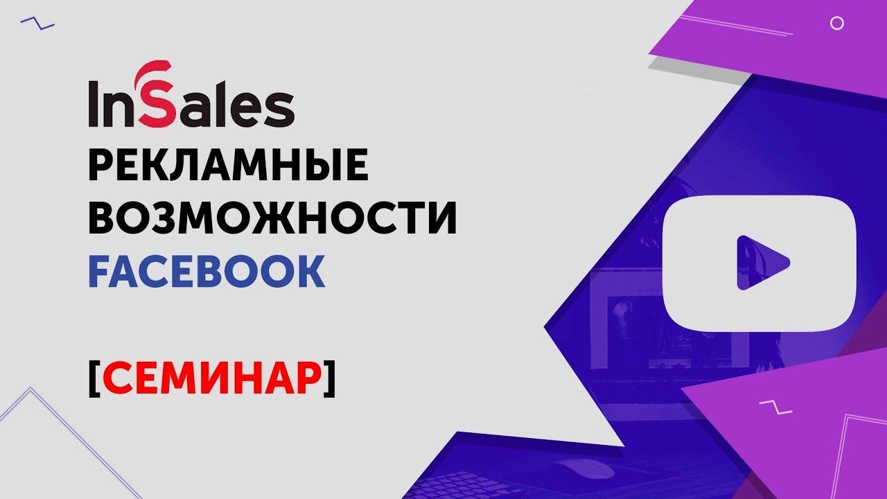 Рекламные возможности Facebook и Instagram для Интернет-магазина. Pixel Facebook и аудитории.