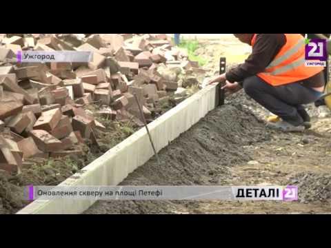 21 channel: Оновлення скверу на площі Петефі