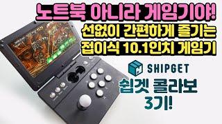 선없이 즐기는 10.1인치 게임기 타오바오 판도라Dx …