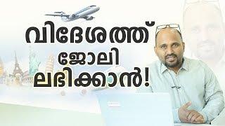How to get a job in abroad | വിദേശത്തു ജോലി ലഭിക്കാൻ | Malayalam Motivational / Social video