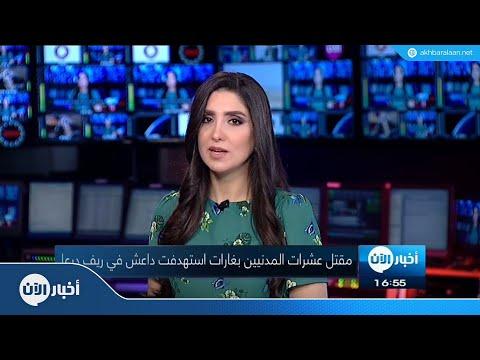 مقتل عشرات المدنيين بغارات استهدفت داعش في ريف درعا  - نشر قبل 3 ساعة