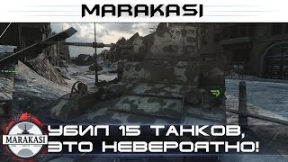 Убил 15 танков, это невероятно! 33к кпд, горсть медалек World of Tanks