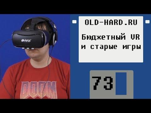 Бюджетный VR в старых и новых играх (Old-Hard №73)