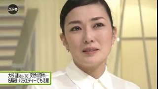 大杉漣さんの訃報 若いころの貴重な映像もお届け。