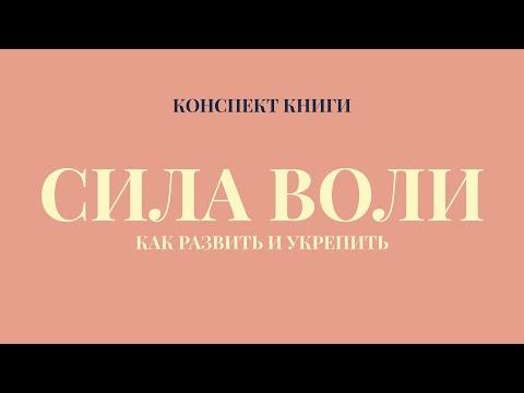 Видеоконспект книги Келли Макгонигал «СИЛА ВОЛИ: как развить и укрепить»