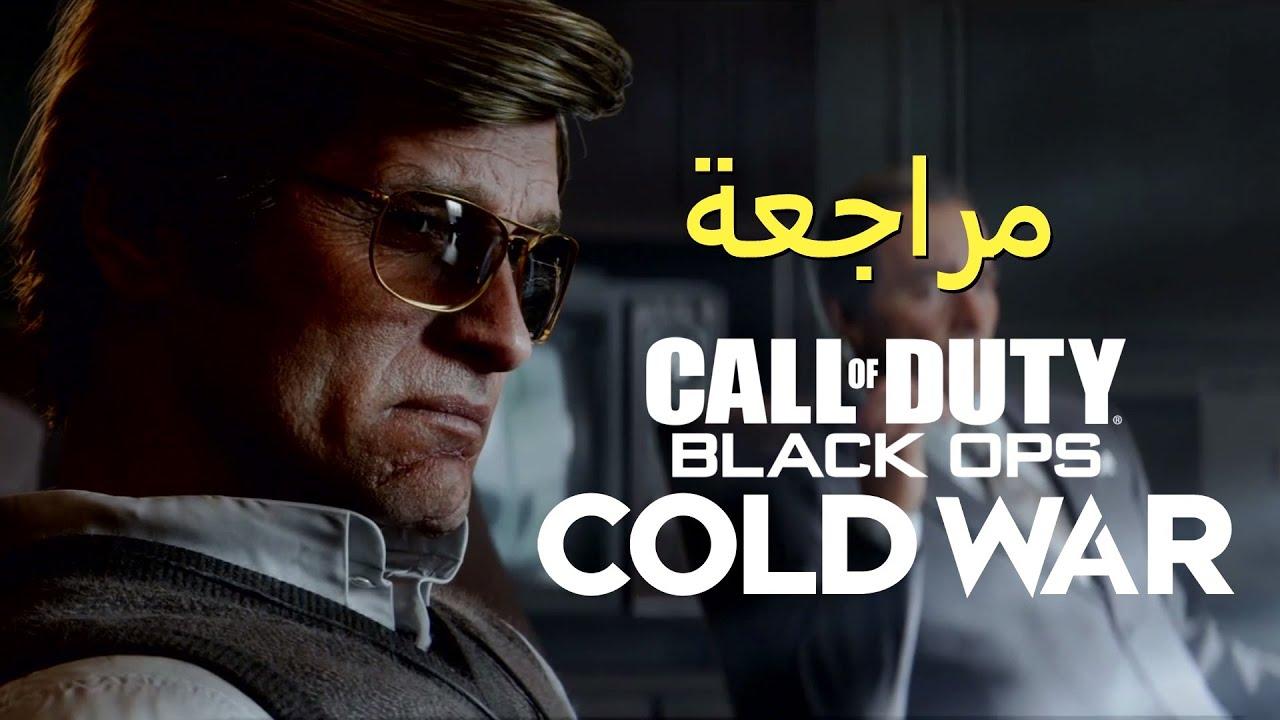 مراجعة Call of Duty: Black Ops Cold War
