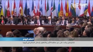 مؤتمر منظمة الامن والتعاون: التعاون بين الشرق والغرب