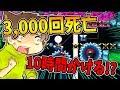【激ムズスーパーマリオメーカー#460】プレイ回数3,000回で10時間かかった!?【Super Mario Maker】ゆっくり実況プレイ