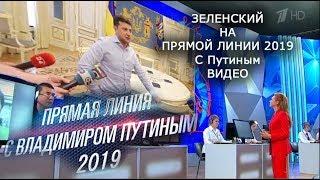 Зеленский на Прямой линии с Путиным 2019 Видео